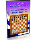 Chess Tactics in Caro-Kann Defense (DVD)