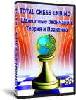 Total Chess Ending (CD)